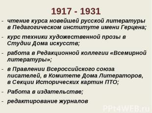 1917 - 1931 чтение курса новейшей русской литературы в Педагогическом институте