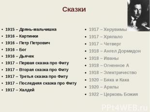 Сказки 1915 – Дрянь-мальчишка 1916 – Картинки 1916 – Петр Петрович 1916 – Бог 19