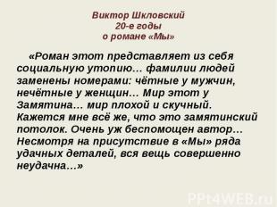 Виктор Шкловский 20-е годы о романе «Мы» «Роман этот представляет из себя социал
