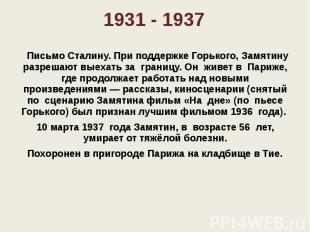 1931 - 1937  Письмо Сталину. При поддержке Горького, Замятину разрешают вы
