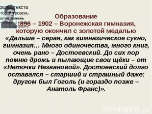 Образование 1896 – 1902 – Воронежская гимназия, которую окончил с золотой медаль