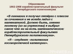 Образование 1902-1908 кораблестроительный факультет Петербургского политехникума
