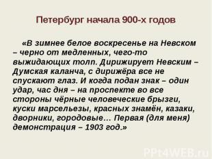 Петербург начала 900-х годов «В зимнее белое воскресенье на Невском – черно от м