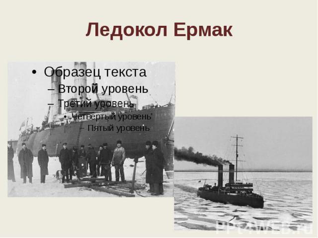 Ледокол Ермак