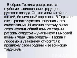 В образе Теркина раскрываются глубокие национальные традиции русского народа. Он