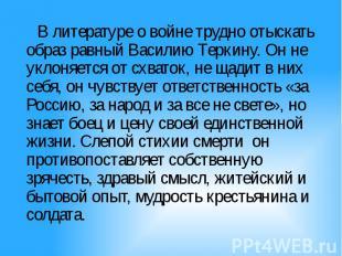 В литературе о войне трудно отыскать образ равный Василию Теркину. Он не уклоняе
