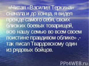 «Читая «Василия Теркина» сначала и до конца, я видел прежде самого себя, своих б