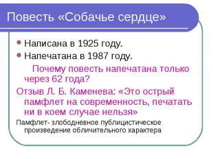 Написана в 1925 году. Написана в 1925 году. Напечатана в 1987 году. Почему повес