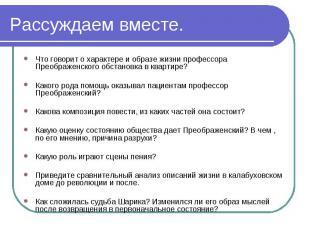 Что говорит о характере и образе жизни профессора Преображенского обстановка в к