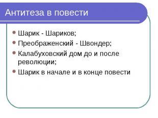 Шарик - Шариков; Шарик - Шариков; Преображенский - Швондер; Калабуховский дом до