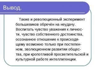 Также и революционный эксперимент Также и революционный эксперимент большевиков