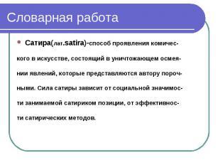Сатира(лат.satira)-способ проявления комичес- Сатира(лат.satira)-способ проявлен
