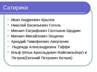 Иван Андреевич Крылов Иван Андреевич Крылов Николай Васильевич Гоголь Михаил Евг