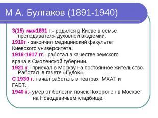 3(15) мая1891 г.- родился в Киеве в семье преподавателя духовной академии. 3(15)