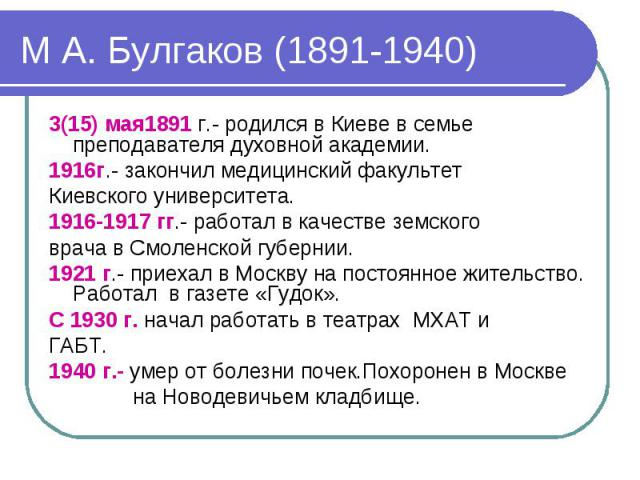 3(15) мая1891 г.- родился в Киеве в семье преподавателя духовной академии. 3(15) мая1891 г.- родился в Киеве в семье преподавателя духовной академии. 1916г.- закончил медицинский факультет Киевского университета. 1916-1917 гг.- работал в качестве зе…