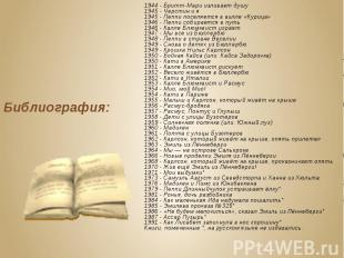 Библиография: 1944 - Бритт-Мари изливает душу 1945 - Черстин и я 1945 - Пеппи по