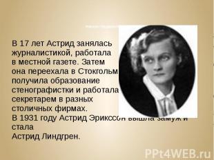 Начало трудового пути В 17 лет Астрид занялась журналистикой, работала в местной