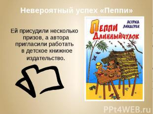 Невероятный успех «Пеппи» Ей присудили несколько призов, а автора пригласили раб