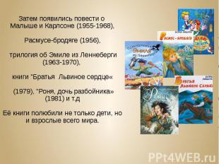 Затем появились повести о Затем появились повести о Малыше и Карлсоне (1955-1968