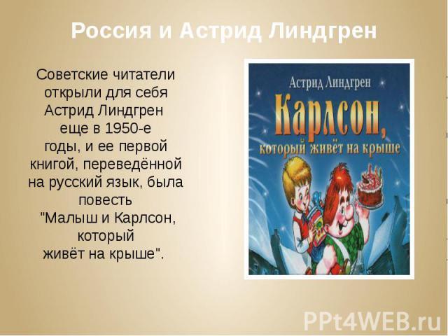 Россия и Астрид Линдгрен