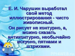 Е. И. Чарушин выработал свой метод иллюстрирования - чисто живописный. Е. И. Чар