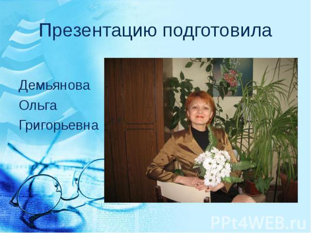 Демьянова Ольга Григорьевна
