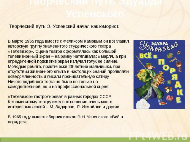 Творческий путь Эдуарда Успенского