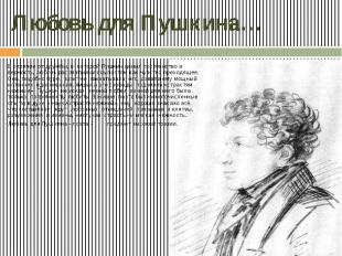 Любовь для Пушкина… В отличие от дружбы, в которой Пушкин ценил постоянство и ве