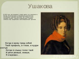 Ушакова В 1826 году для свидания с новым царём поэт приезжает в Москву. Его встр
