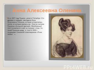 Анна Алексеевна Оленина Но в 1827 году Пушкин уехал в Петербург .Его думами и се