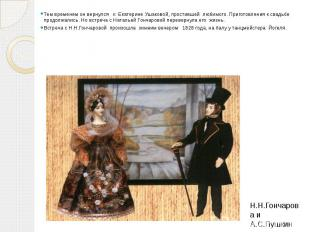 Тем временем он вернулся к Екатерине Ушаковой, простившей любимого. Приготовлени