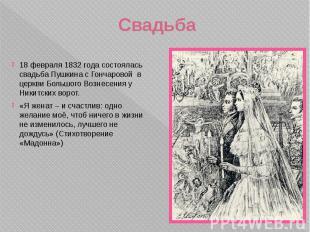Свадьба 18 февраля 1832 года состоялась свадьба Пушкина с Гончаровой в церкви Бо