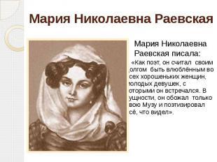 Мария Николаевна Раевская «Как поэт, он считал своим долгом быть влюблённым во в