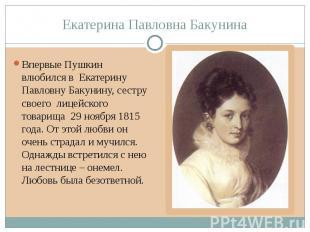 Екатерина Павловна Бакунина Впервые Пушкин влюбился в Екатерину Павловну Бакунин
