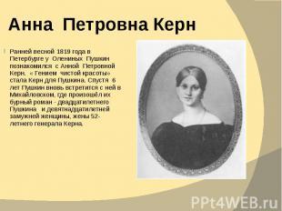 Анна Петровна Керн Ранней весной 1819 года в Петербурге у Олениных Пушкин познак