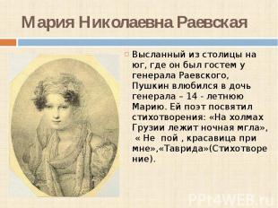 Мария Николаевна Раевская Высланный из столицы на юг, где он был гостем у генера