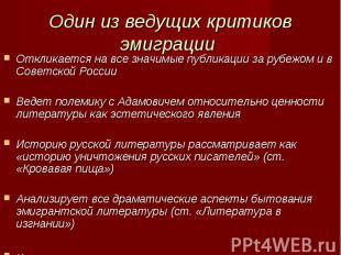 Откликается на все значимые публикации за рубежом и в Советской России Откликает
