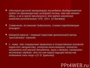 «История русской литературы последнего двадцатилетия будет по преимуществу истор
