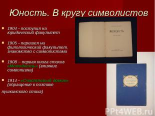 1904 - поступил на юридический факультет 1904 - поступил на юридический факульте