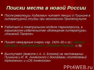 После революции Xодасевич читает лекции о Пушкине в литературной студии при моск