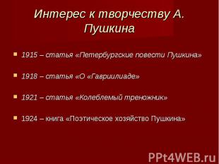 1915 – статья «Петербургские повести Пушкина» 1918 – статья «О «Гавриилиаде» 192
