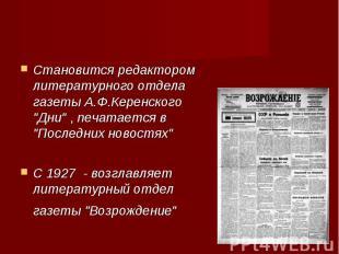 """Становится редактором литературного отдела газеты А.Ф.Керенского """"Дни"""""""