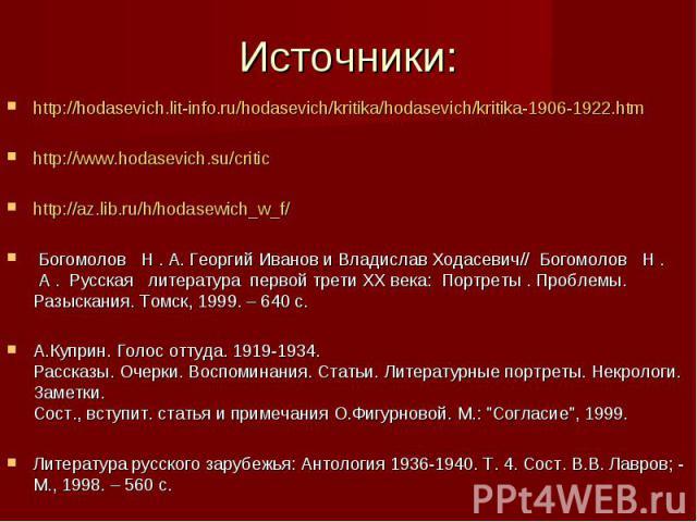 http://hodasevich.lit-info.ru/hodasevich/kritika/hodasevich/kritika-1906-1922.htm http://hodasevich.lit-info.ru/hodasevich/kritika/hodasevich/kritika-1906-1922.htm http://www.hodasevich.su/critic http://az.lib.ru/h/hodasewich_w_f/ Богомолов&nb…