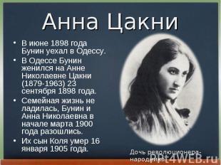 В июне 1898 года Бунин уехал в Одессу. В июне 1898 года Бунин уехал в Одессу. В