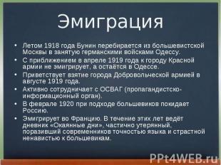 Летом 1918года Бунин перебирается из большевистской Москвы в занятую герма
