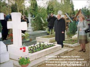 Владимир и Людмила Путины возложили цветы к могиле Ивана Бунина на русском кладб