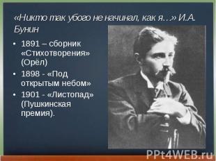 1891 – сборник «Стихотворения» (Орёл) 1891 – сборник «Стихотворения» (Орёл) 1898