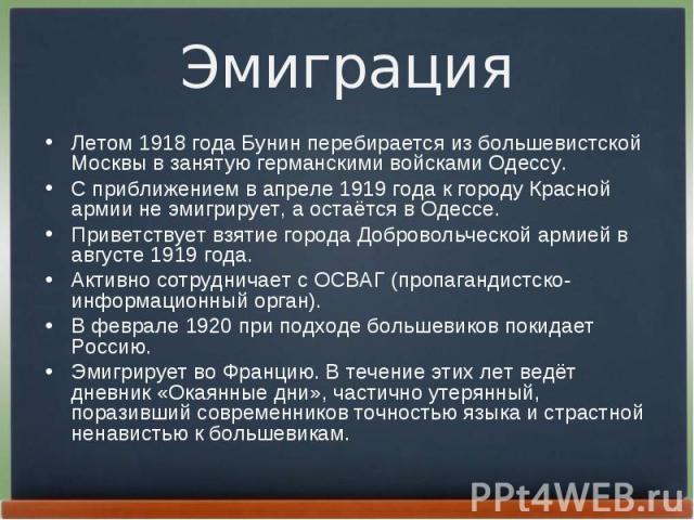 Летом 1918года Бунин перебирается из большевистской Москвы в занятую германскими войсками Одессу. Летом 1918года Бунин перебирается из большевистской Москвы в занятую германскими войсками Одессу. С приближением в апреле 1919года к …