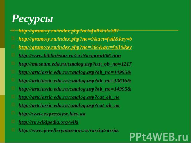 http://gramoty.ru/index.php?act=full&id=207 http://gramoty.ru/index.php?act=full&id=207 http://gramoty.ru/index.php?no=9&act=full&key=b http://gramoty.ru/index.php?no=366&act=full&key http://www.bibliotekar.ru/rusNovgorod/66.…