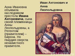 Анна Ивановна объявила наследником престола Ивана Антоновича, сына своей племянн